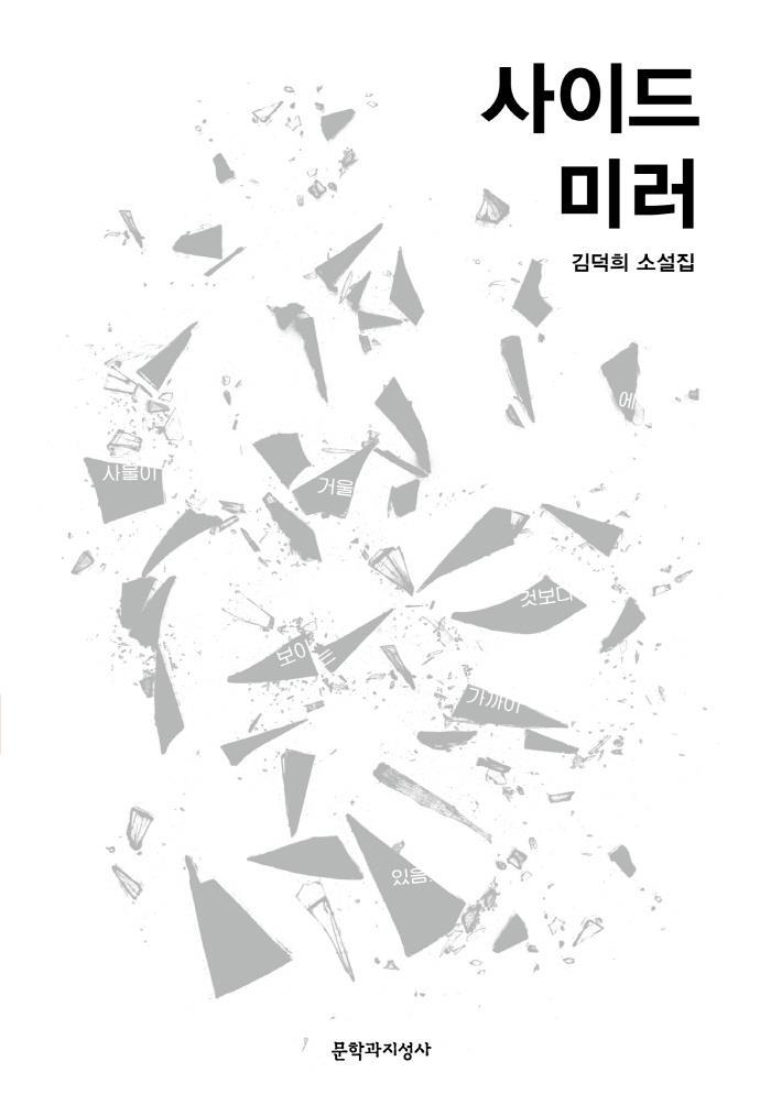 [신간] 안드로메다로 가는 배민 라이더