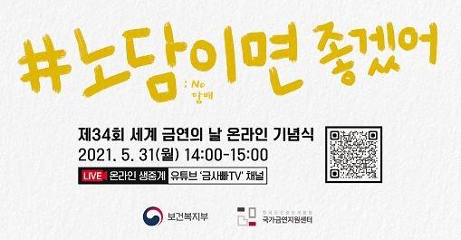 복지부, 내일 세계 금연의 날 맞아 온라인 '노담' 토크콘서트