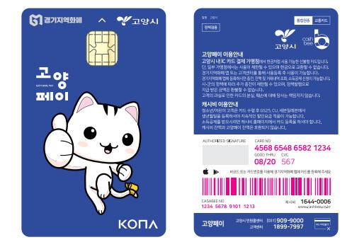 고양시, 6월부터 고양페이 20만원 쓰면 5만원 소비지원금