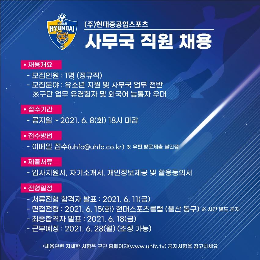 프로축구 울산, 사무국 정규직 직원 1명 공개 채용