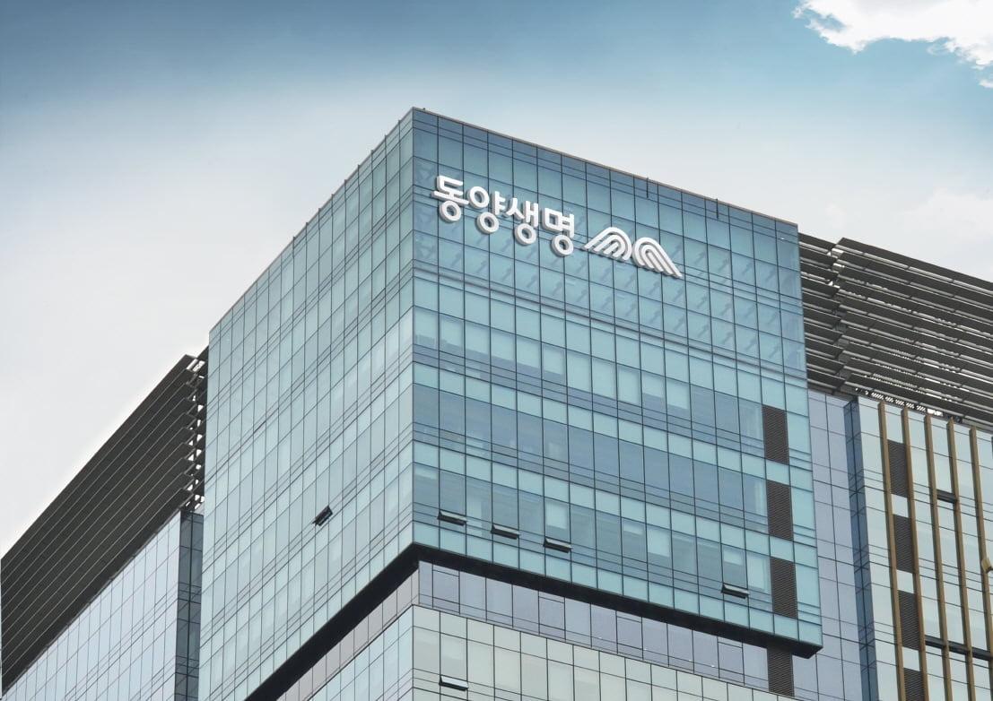 동양생명, 1분기 당기순이익 1,065억원…전년비 67.4%↑