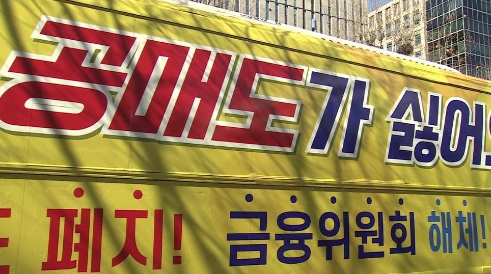 """""""이번주 공매도 84% 외국인...상승폭 큰 종목 집중"""""""