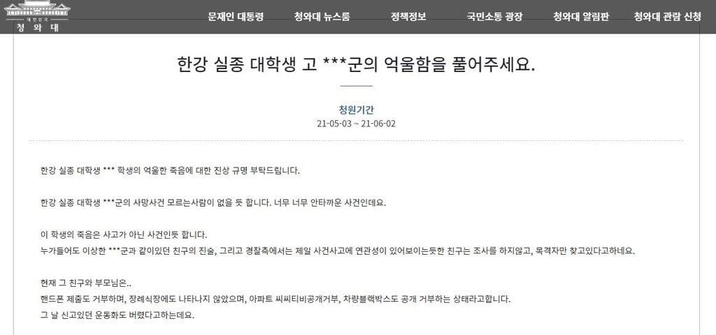 """""""CCTV·블랙박스 190대 분석""""...국민청원 35만 돌파"""