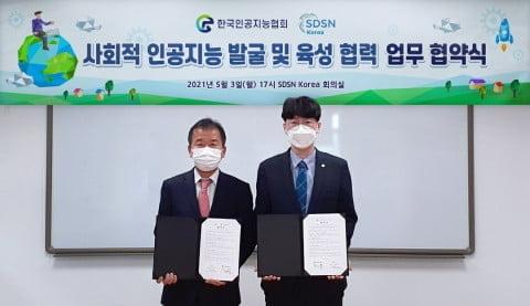 한국인공지능협회-유엔 지속가능발전해법네트워크, `사회적 인공지능 인증제` 운영 위한 업무협약 체결