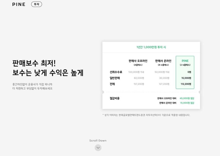 한화자산운용, 펀드 직판앱 `파인` 출시