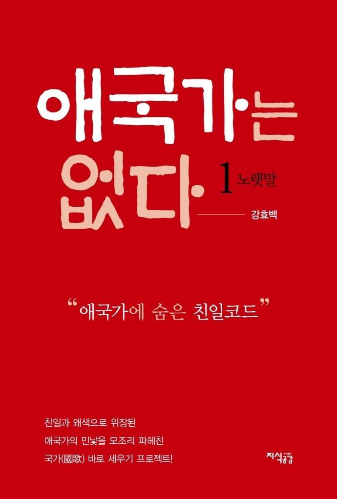 """""""애국가 `무궁화 삼천리` 빼야""""...법대교수 주장 파장"""