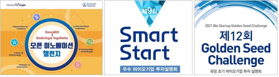 바이오협회, K-바이오 혁신 스타트업 지원…`투자유치·오픈이노베이션`