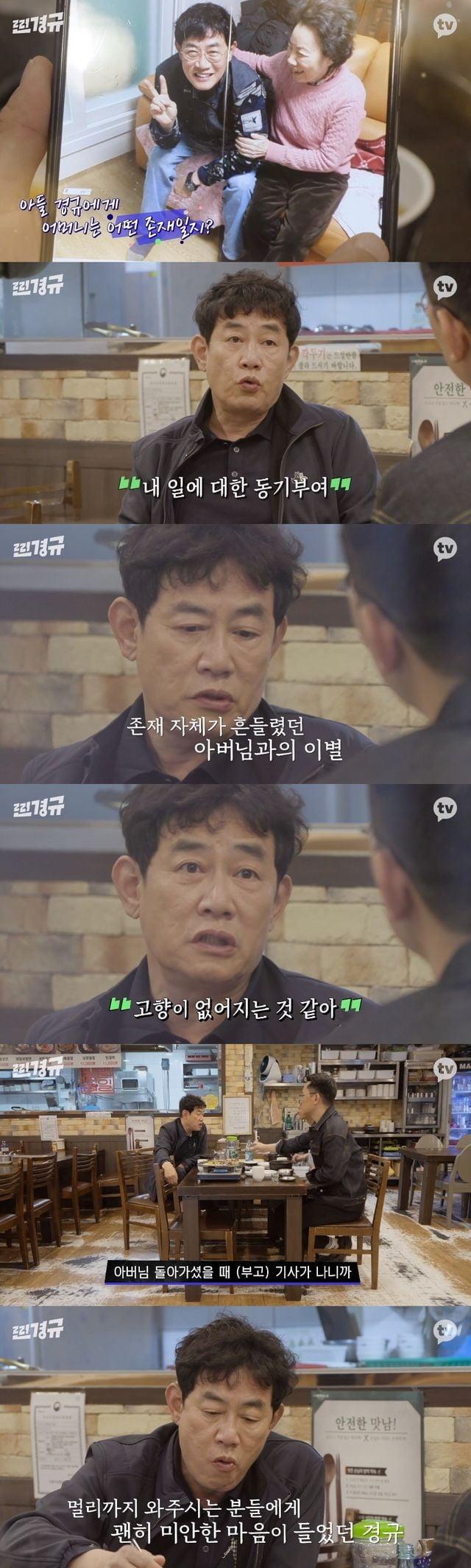 """이경규, 뒤늦게 알린 모친상 """"감정 추스를 시간이 없어"""""""
