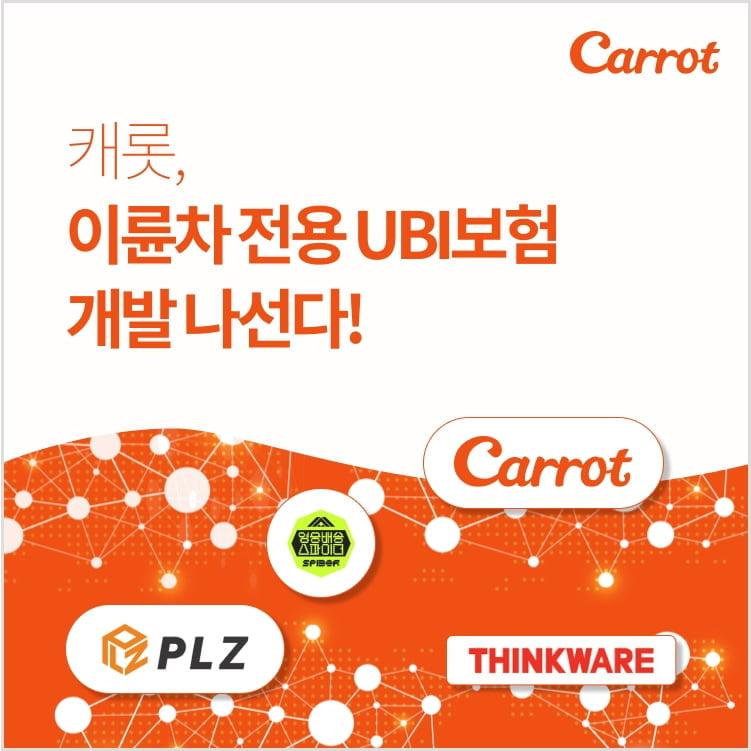 """""""이륜차보험도 탄 만큼만""""…캐롯손보, 배달대행사와 개발 제휴"""