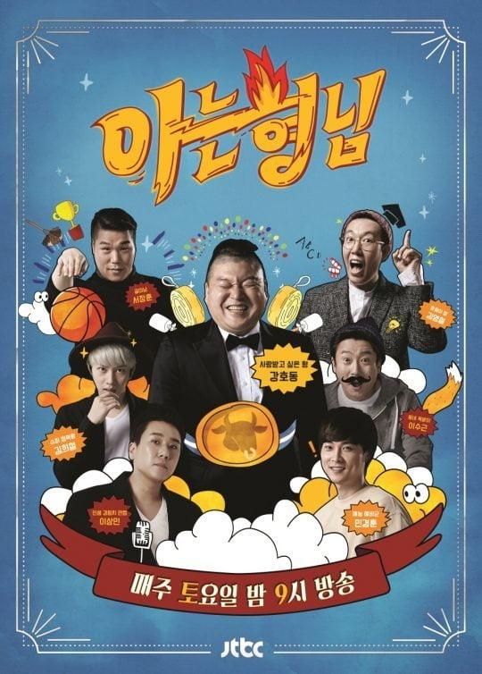 '아는 형님' 포스터./사진제공=JTBC