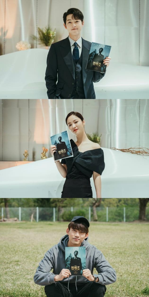 '빈센조' 송중기, 전여빈, 옥택연/ 사진=tvN 제공
