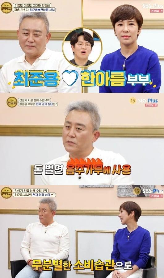 '쩐당포' 최준용, 한아름 부부/ 사진=SBS플러스 캡처