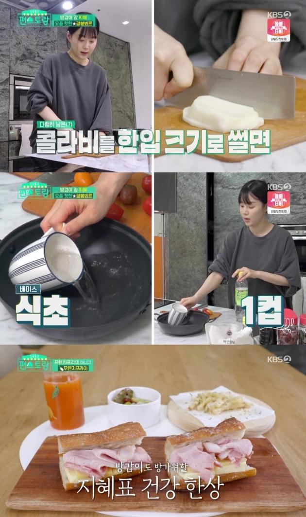 '편스토랑' 한지혜/ 사진=KBS2 캡처