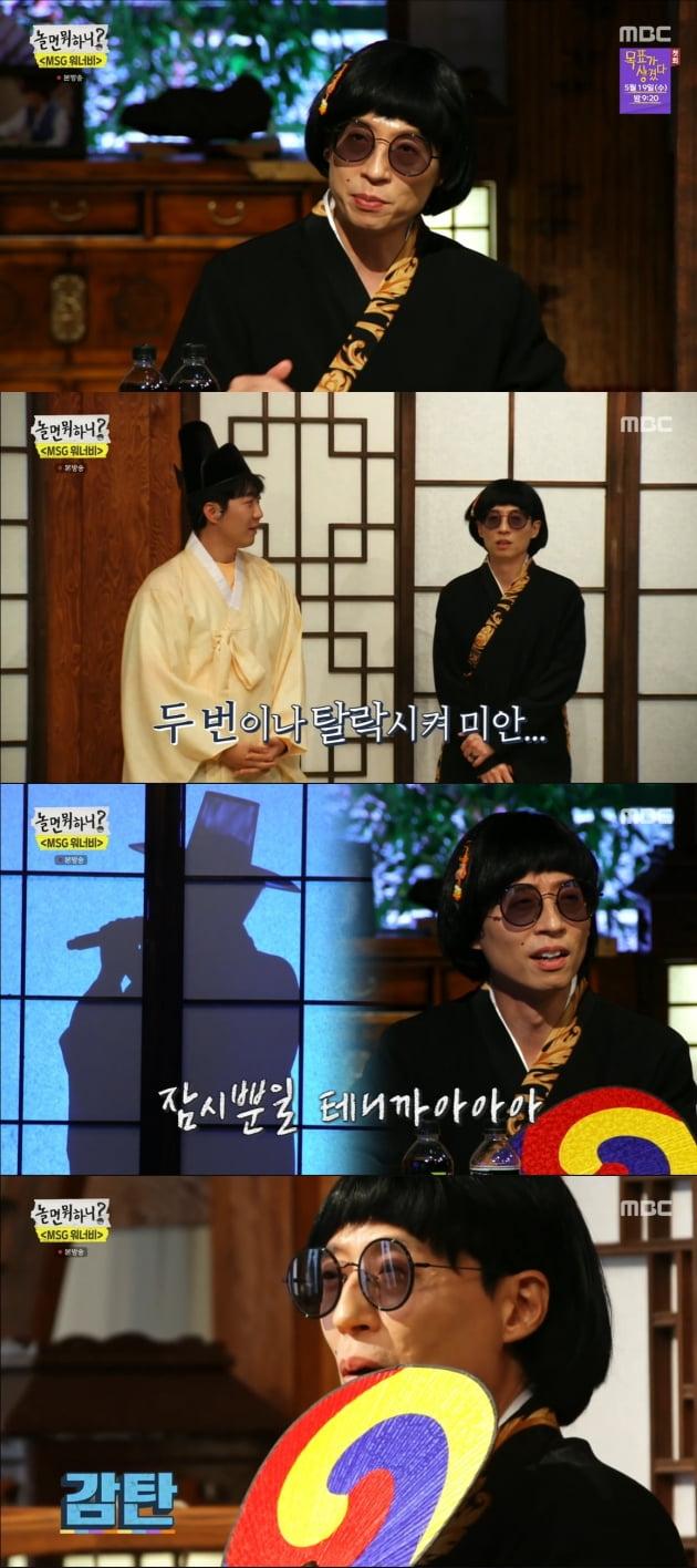 1일 방송된 '놀면 뭐하니?'/ 사진=MBC 캡처