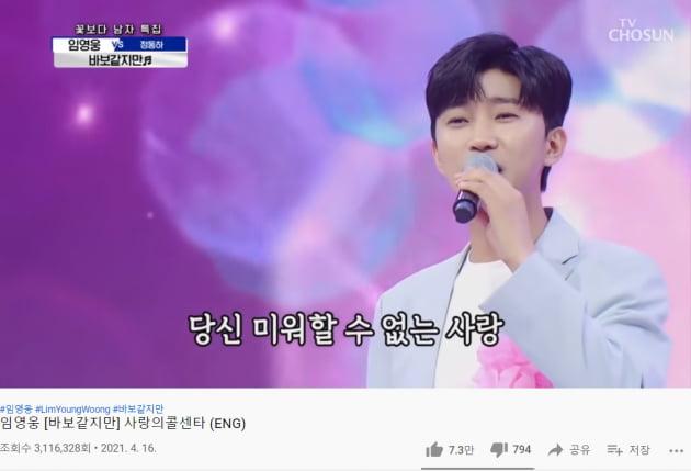 가수 임영웅 /사진 = 임영웅 유튜브