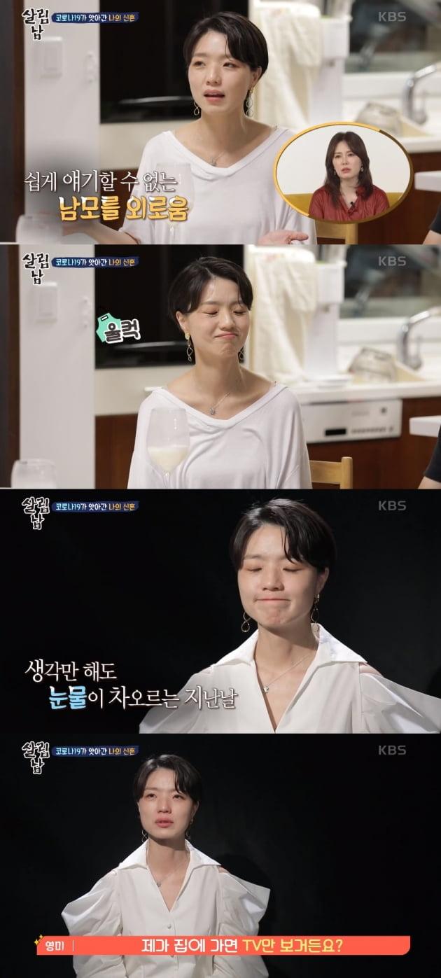/사진 = KBS 2TV '살림남'