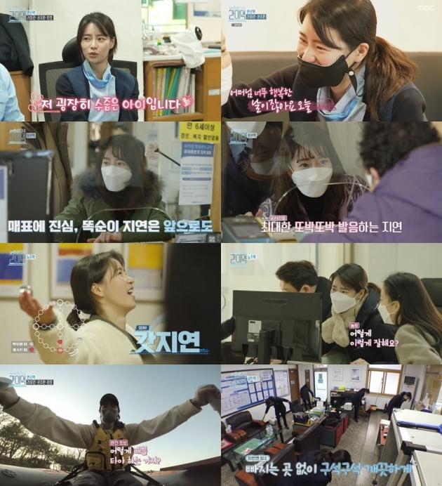 /사진 = MBC '간이역' 방송화면