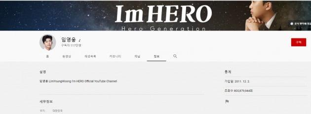 임영웅 트롯계의 새 지평...채널 조회수 '8억뷰' 돌파