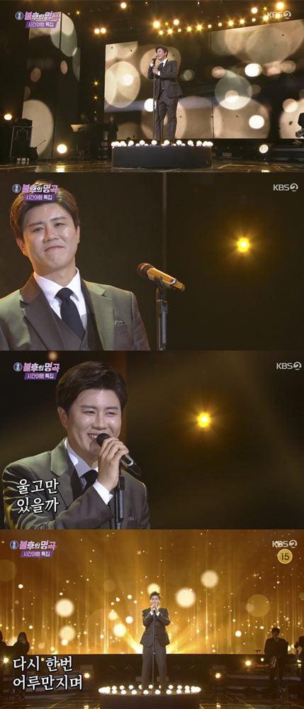 가수 진해성 /사진 = KBS 2TV '불후의 명곡' 방송화면
