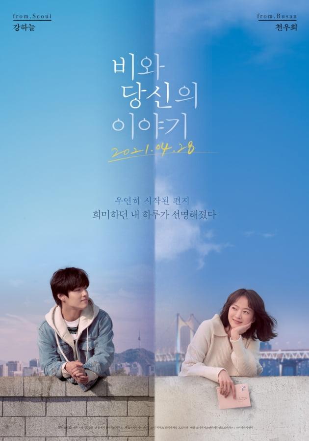 영화 '비와 당신의 이야기' 포스터./ 사진제공=키다리이엔티