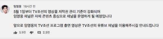 사진=임영웅 유튜브 채널 '임영웅' 캡처
