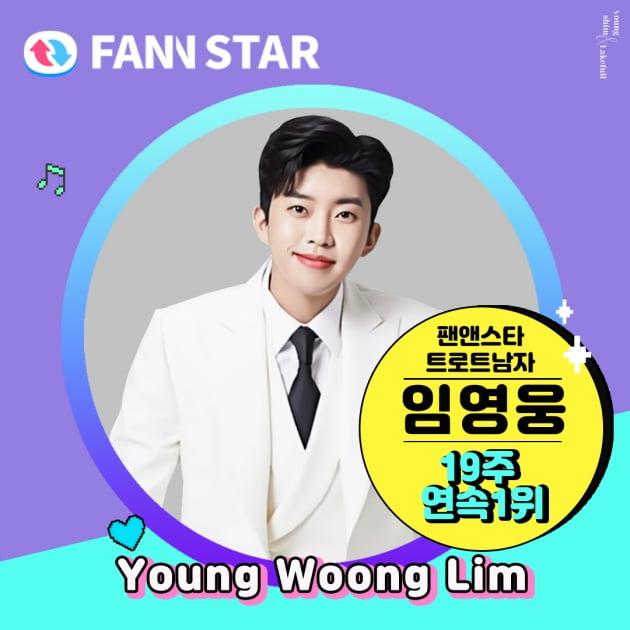 '기록제조기' 임영웅, 팬앤스타 트로트 남자 랭킹 19주 연속 1위 '대기록'