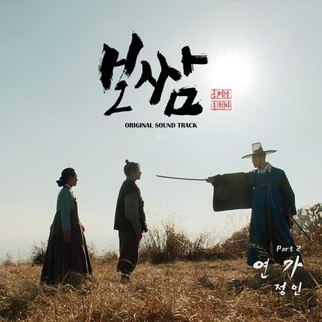 '보쌈' OST / 사진 = 이캐스트엔터테인먼트 제공