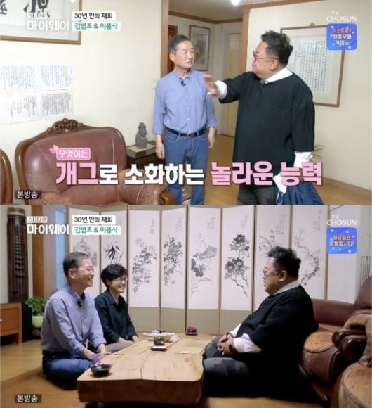 사진=TV조선 '마이웨이' 방송 화면.