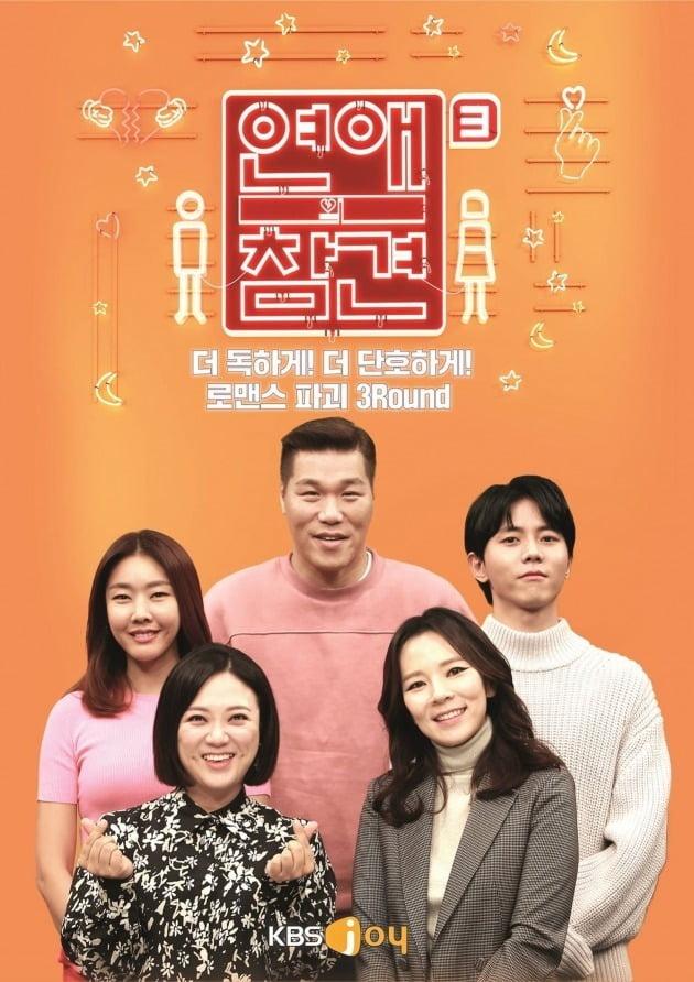 /사진=KBS Joy '연애의 참견 시즌3' 포스터