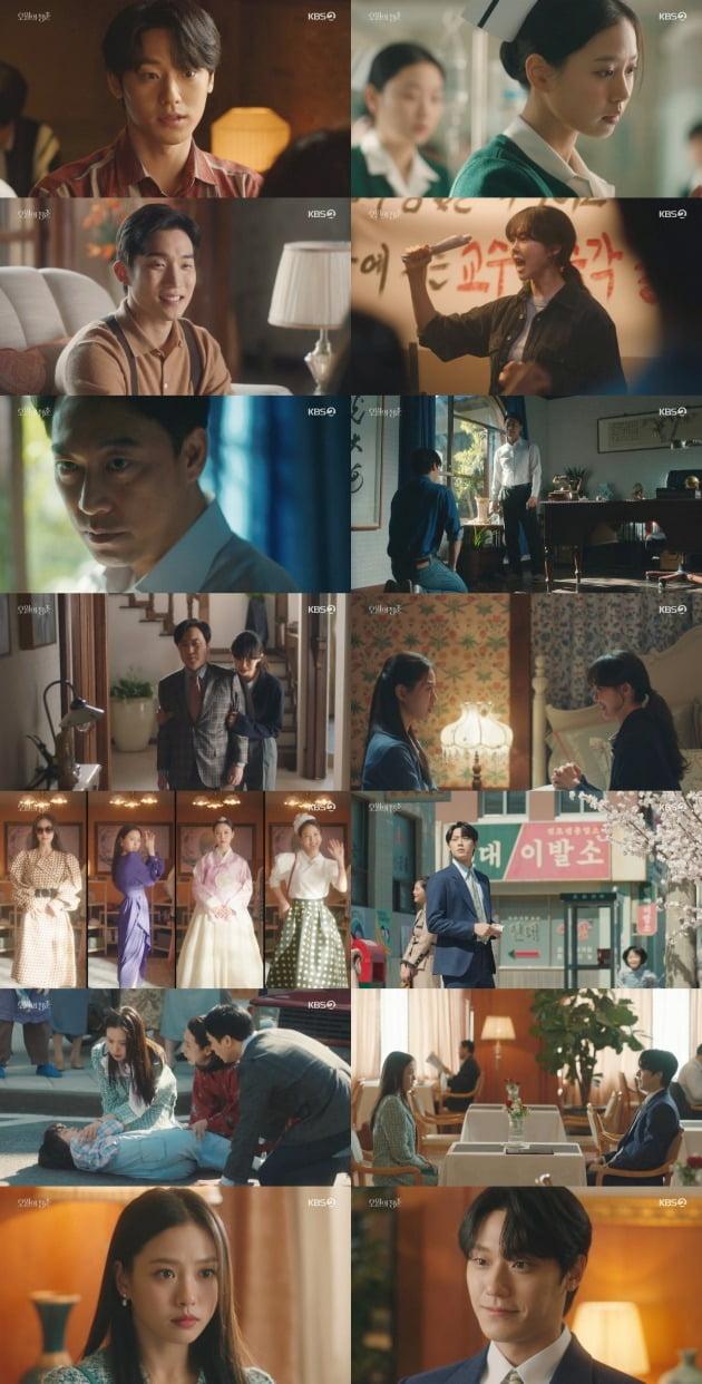 사진=KBS2 '오월의 청춘' 방송 화면.