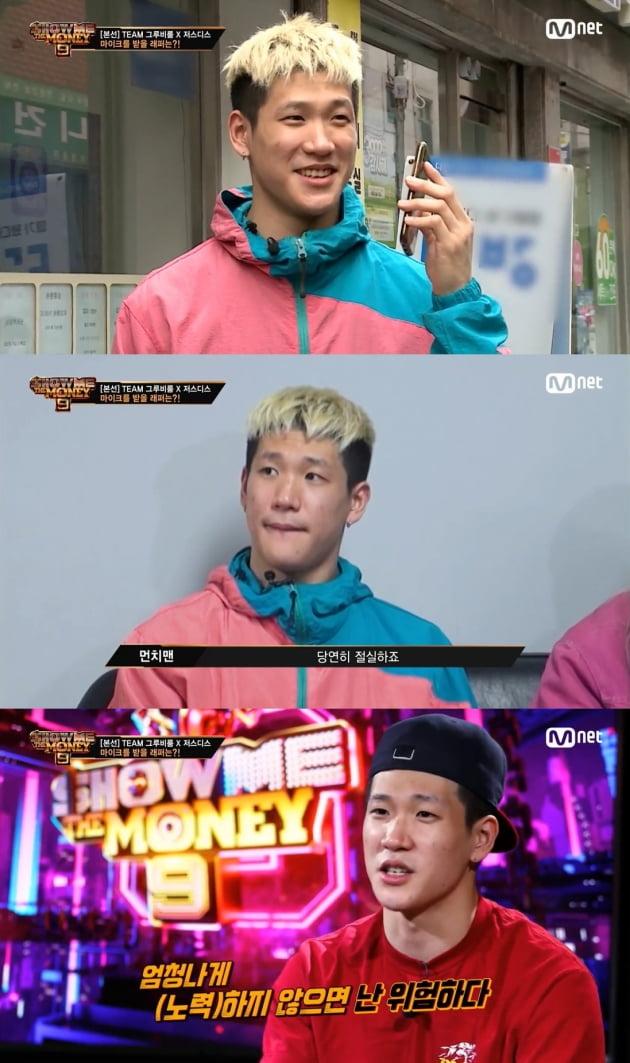 '쇼미9'에 출연한 먼치맨/ 사진=Mnet 캡처