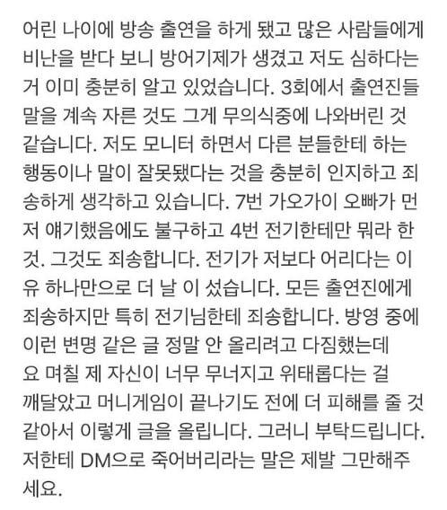 육지담이 올린 심경글./사진=육지담 인스타그램.