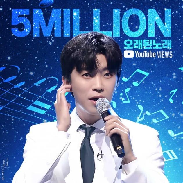임영웅, 스탠딩에그 '오래된 노래' 500만뷰 돌파…멈출지 모르는 '인기'