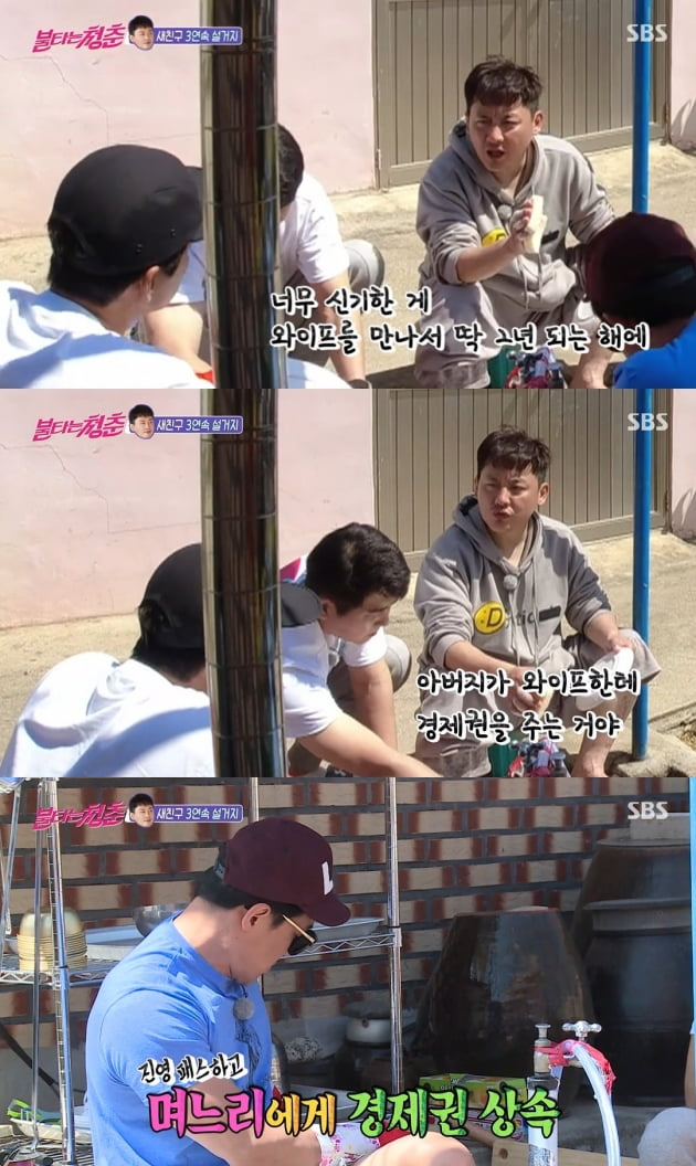 /사진=SBS '불타는 청춘' 방송화면