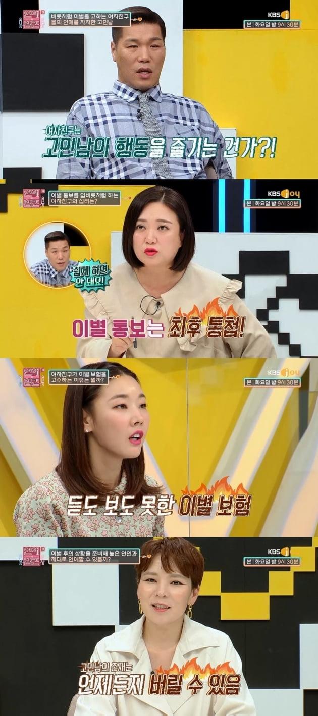 '연애의 참견 시즌3' / 사진 = KBS Joy 영상 캡처