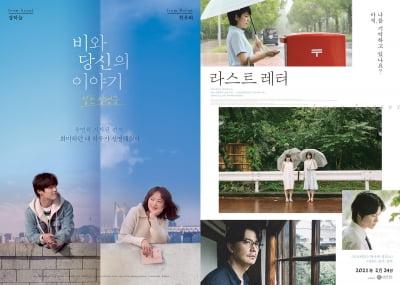 [김지원의 인서트] '비와 당신의 이야기', 어디서 본듯