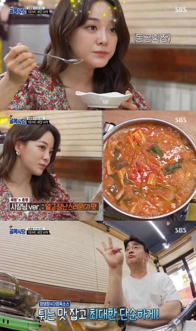 5일 방송된 '골목식당'/ 사진=SBS 캡처