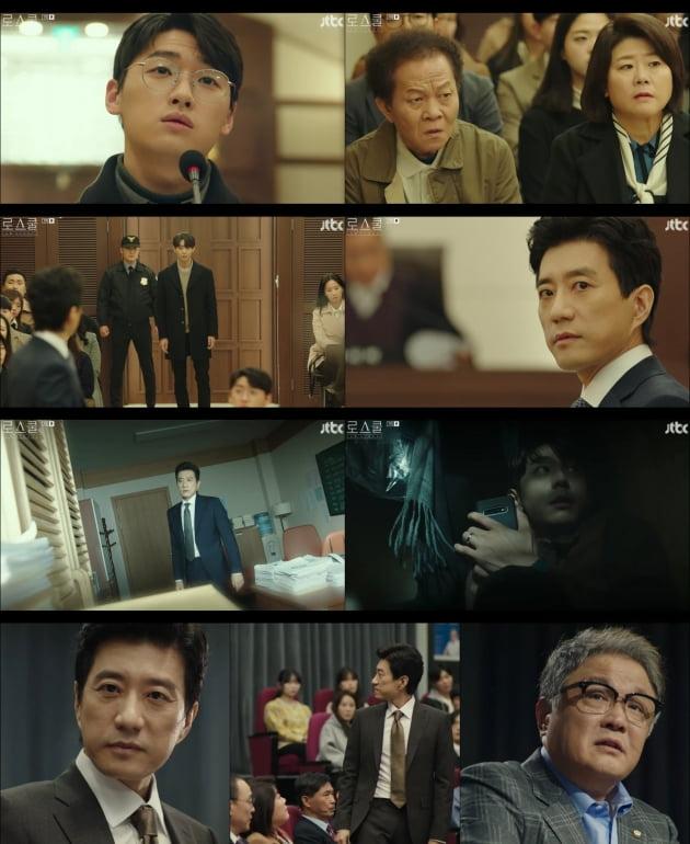 '로스쿨' 7회/ 사진=JTBC 제공