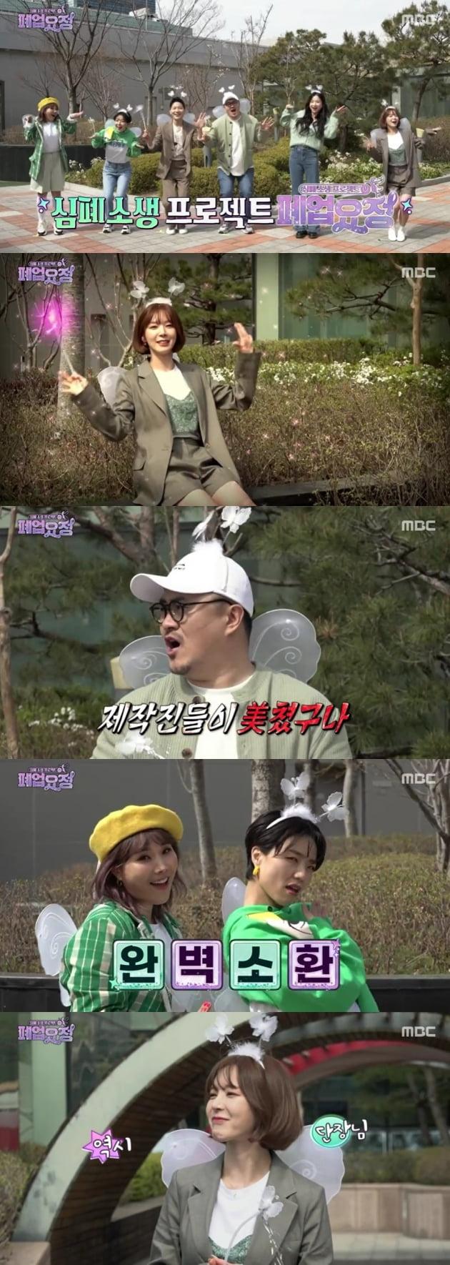 '폐업요정' 첫 방송/ 사진=MBC 캡처