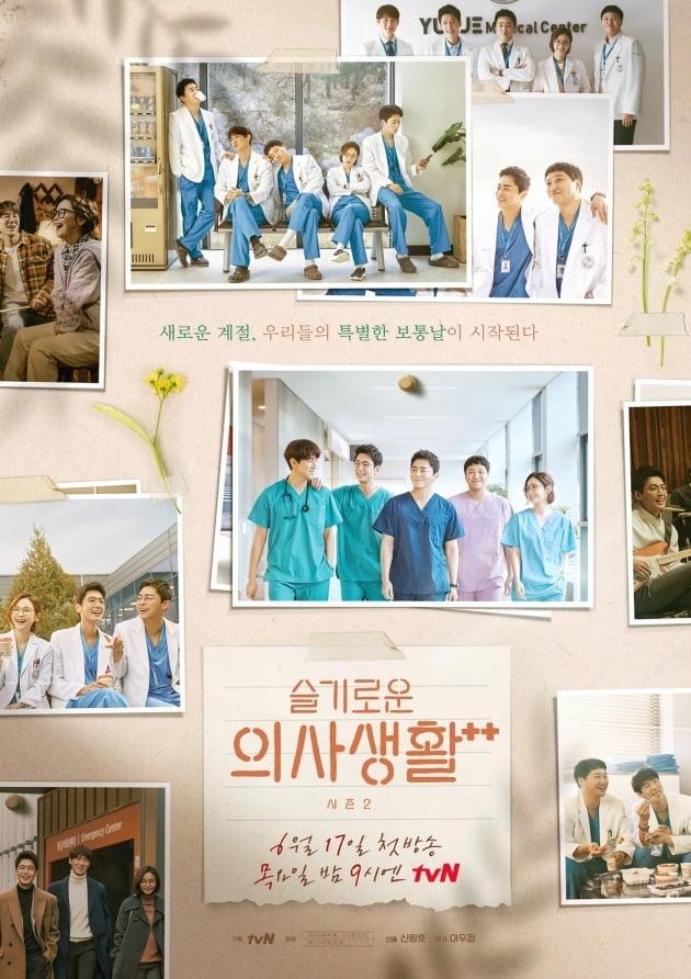 '슬의생2' 99즈 추억 포스터./사진제공=tvN