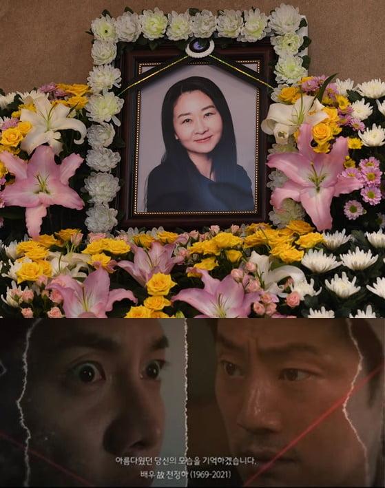 故 천정하와 추모 메시지/ 사진=텐아시아DB, tvN