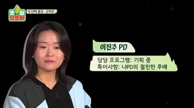 사진=tvN '출장 십오야' 방송 화면.