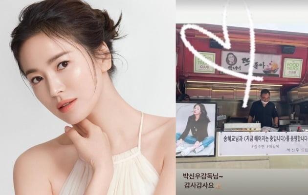 사진=송혜교 인스타그램