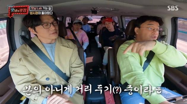 /사진 = SBS '맛남의 광장'