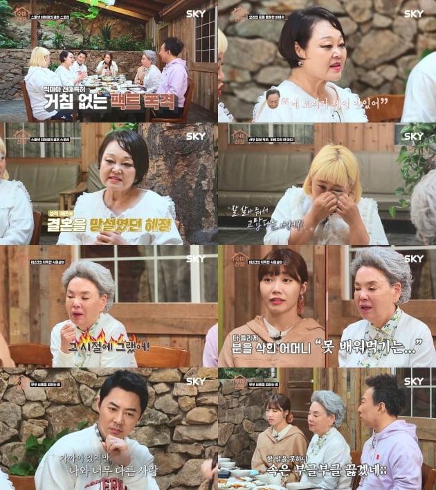 '수미산장' 이혜정 /사진=KBS2, SKY