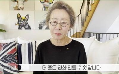 """'미나리' 윤여정, """"불법 다운로드 금지"""" 따끔"""