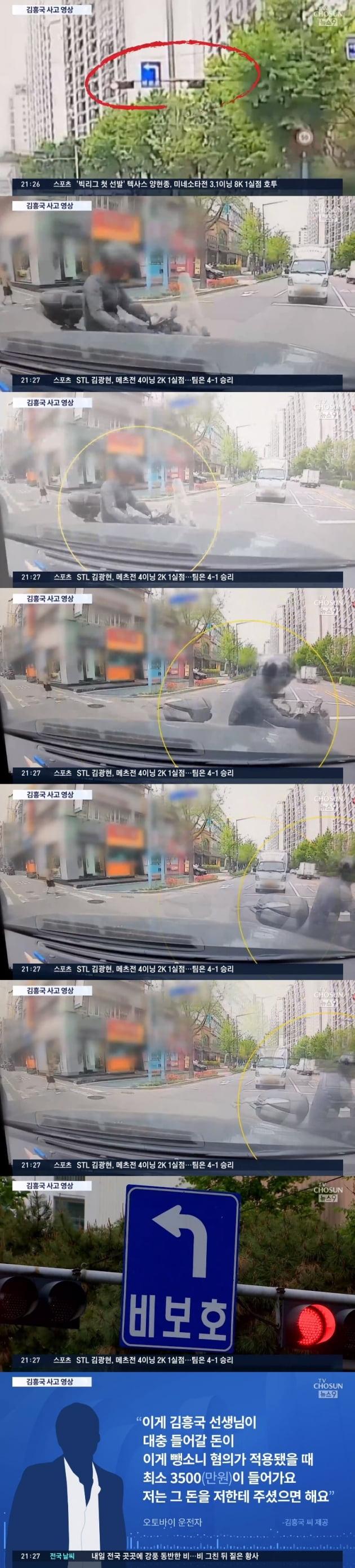 /사진 = TV조선 뉴스