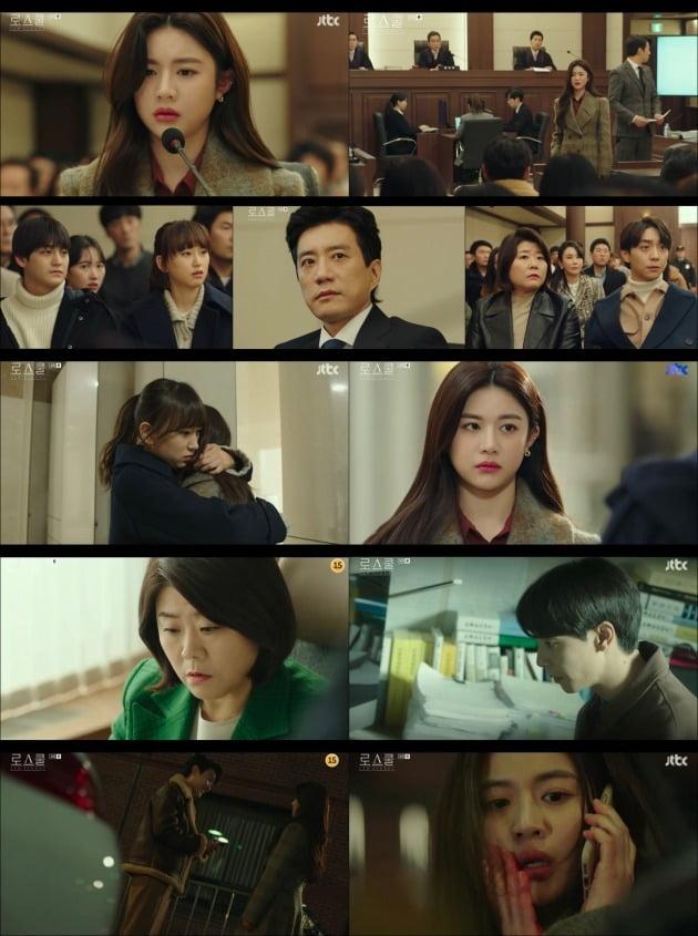 사진=JTBC '로스쿨' 방송 화면.