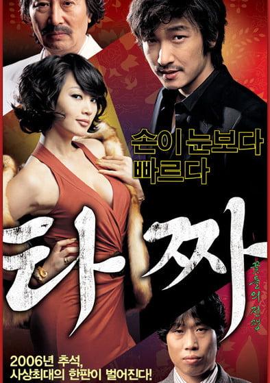 영화 '타짜' 포스터./ 사진출처=네이버 무비