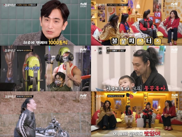 '불꽃미남' 1회/ 사진=tvN 제공